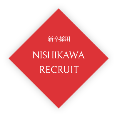 新卒採用 NISHIKAWA RECRUIT